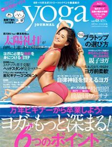 Yoga Journal Japan vol.48