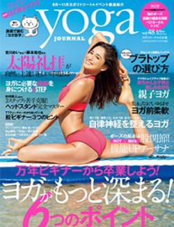 Yoga Journal Japan vol.48