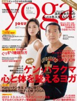 Yoga Journal vol. 38