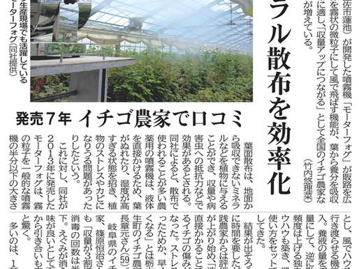 高知新聞に記事が掲載されました。