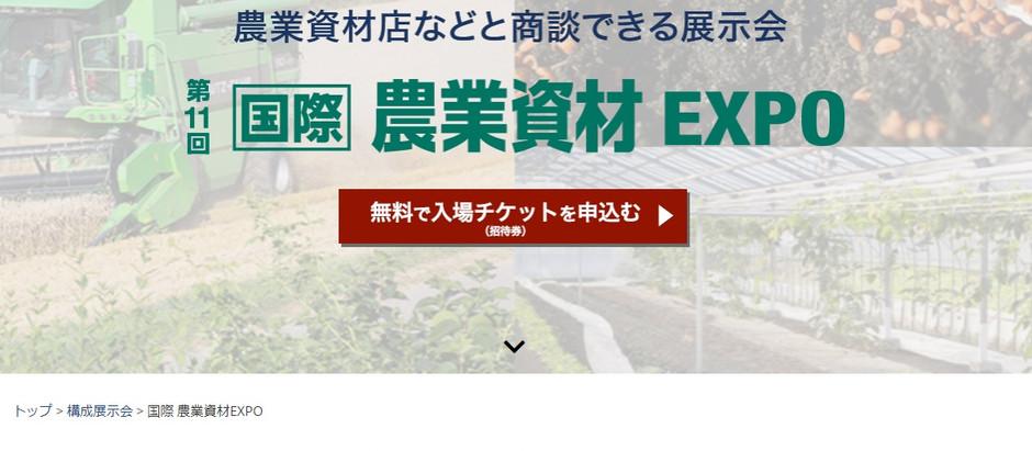 第11回 国際 農業資材EXPOに出展します