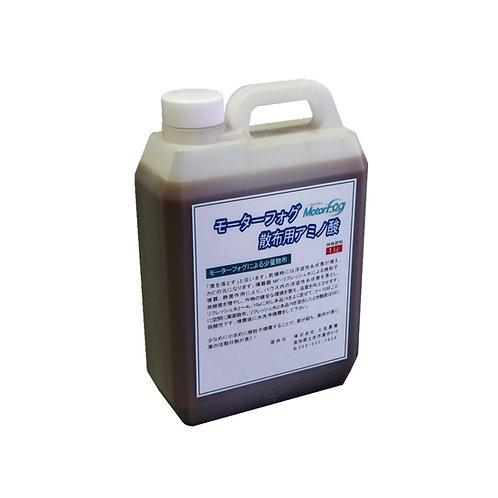モーターフォグ散布用アミノ酸 1㎏
