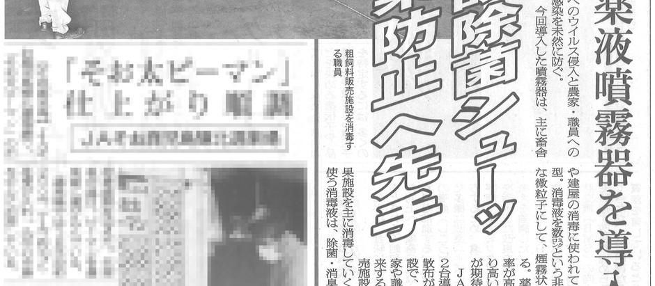 日本農業新聞その他に弊社フォグジェットが掲載されました。
