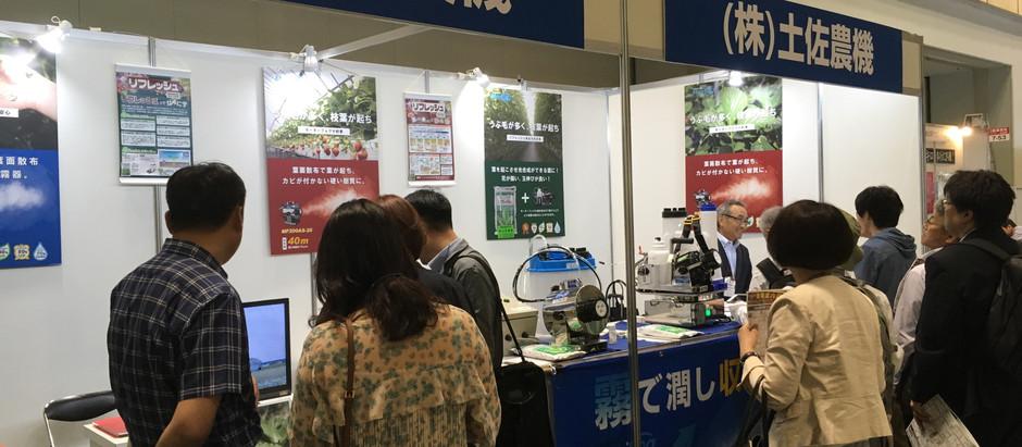 第3回 関西 農業資材EXPO出展