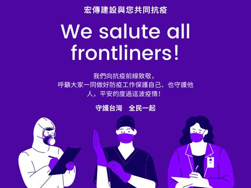 #宏傳與您一同抗疫 | 守護台灣,全民一起