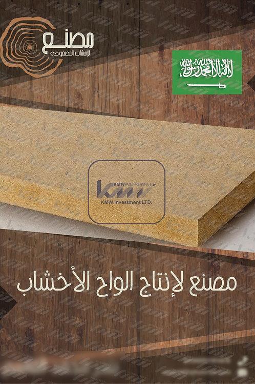 مصنع الواح اخشاب