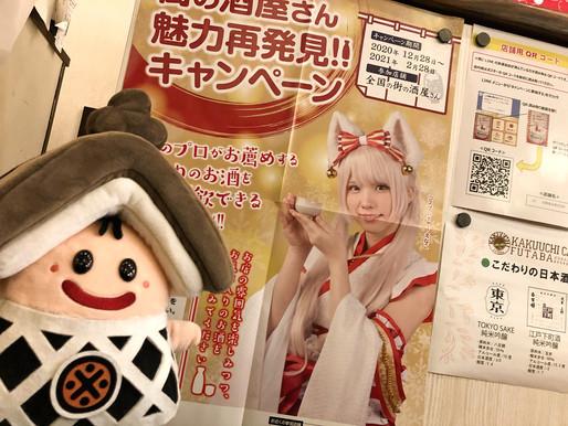 KAKUUCHI CAFE FUTABAにて街の酒屋さん魅力発見!キャンペーン無料試飲会開催中!
