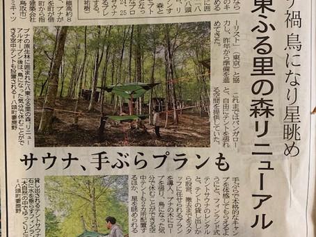 4/22 日本海新聞に掲載されました!