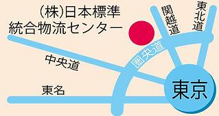 日本標準統合物流センターは圏央道に位置