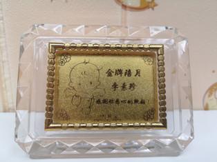 僱主洪生洪太於2001年送贈.jpg