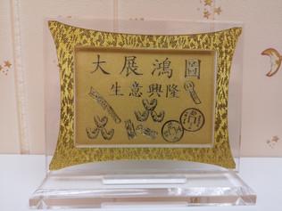 僱主李生李太於2000年送贈.jpg