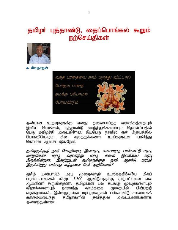 Sivanathanspeech Page1.jpg