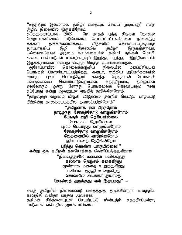 Sivanathanspeech Page3.jpg
