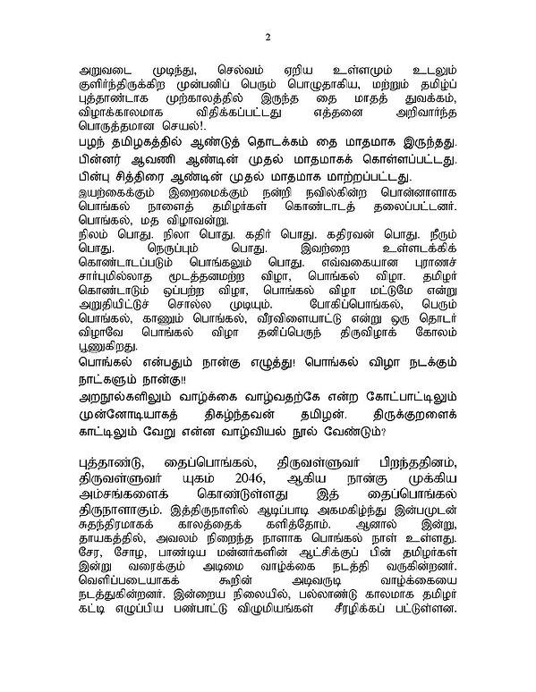 Sivanathanspeech Page2.jpg