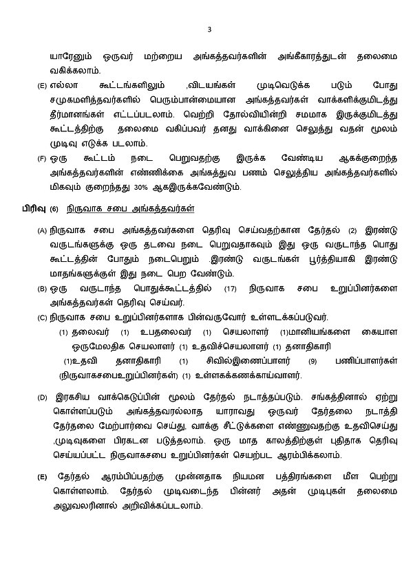 Tamil Translation of the constitution3_p