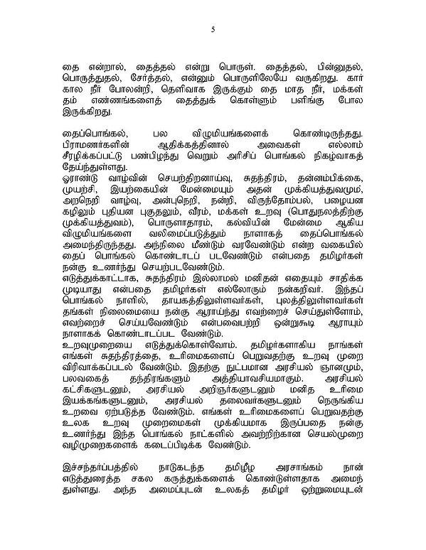 Sivanathanspeech Page5.jpg
