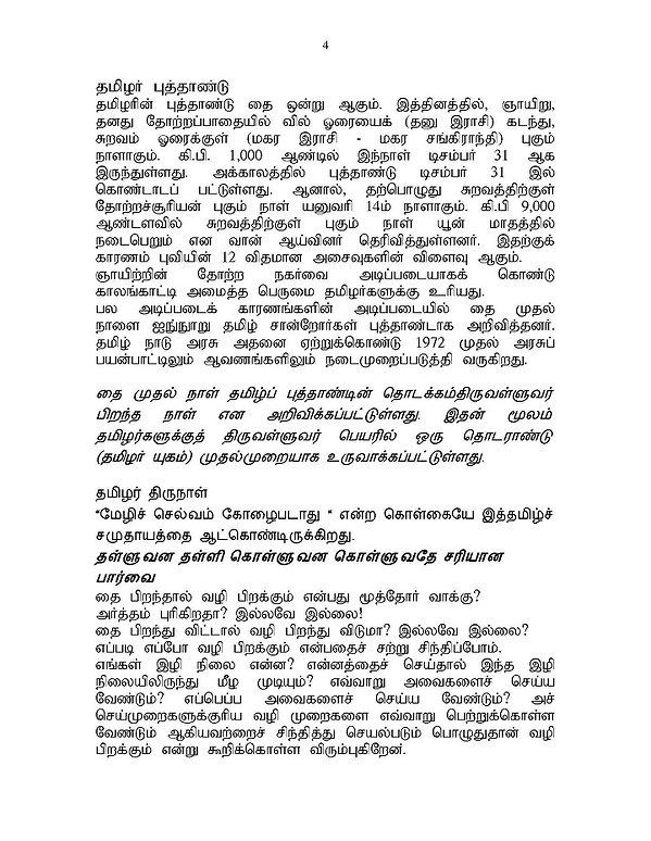 Sivanathanspeech Page4.jpg