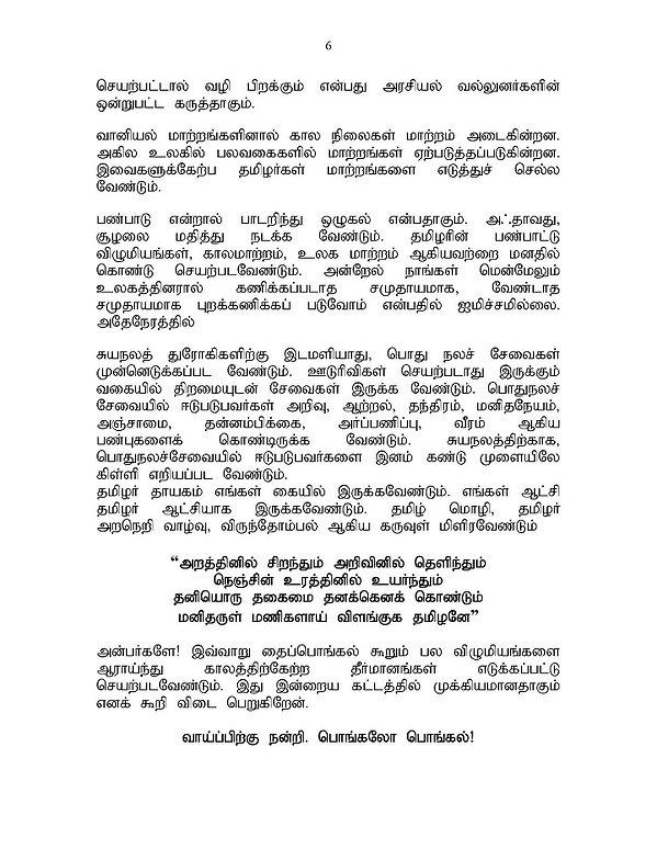 Sivanathanspeech Page6.jpg