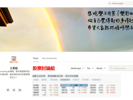 「九哥話」3月會試辦Patreon「股票討論組」!