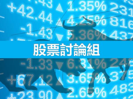 210227「九哥話」3月有「股票討論組」上架!