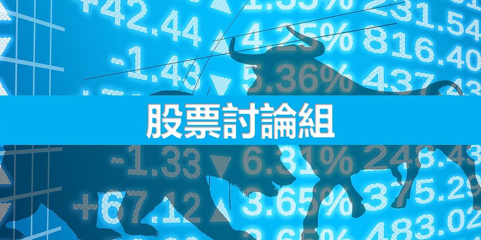 股票討論組 (試辦一個月)