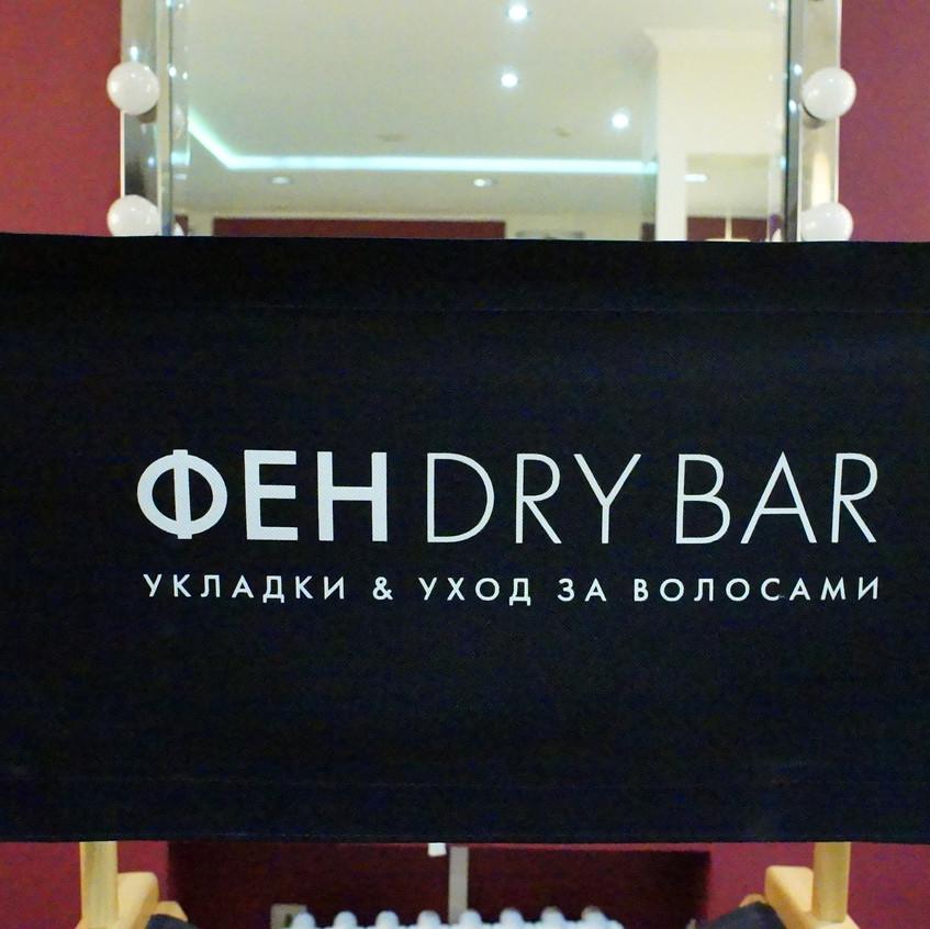 Презентация продукции в ФЕН Dry Bar