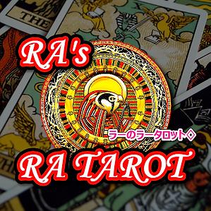 トトロの森のヒーリングサロンWASBY|アデプトプログラム|太陽神RAのラータロット(TRUE TAROT)