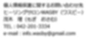 東京都東村山市|トトロの森のヒーリングサロンWASBY|アデプトプログラム|お問い合わせ先