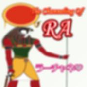 トトロの森のヒーリングサロンWASBY|アデプトプログラム|太陽神RAのチャネリング