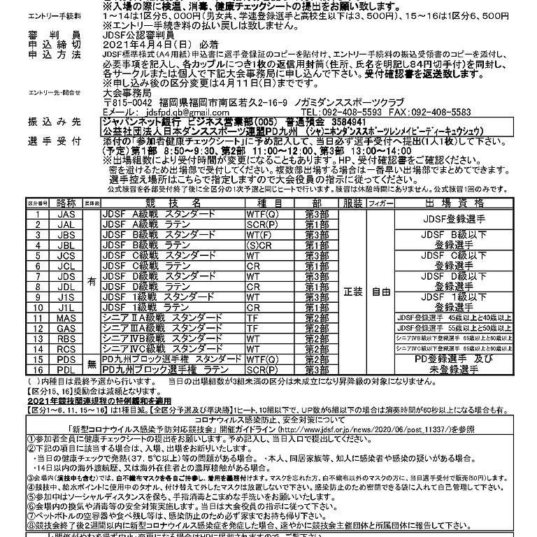 2021年島原市長杯 第1回JDSF-PD九州ブロック選手権大会in島原