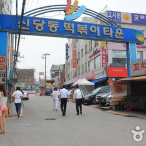 เมืองชินดังดง ต๊อกบกกี (Sindang-dong Tteokbokki Town (신당동떡볶이골목))