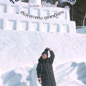 เทศกาลหิมะ ภูเขาแทแบ็คซาน