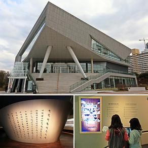 พิพิธภัณฑ์แห่งชาติฮันกึล (National Hangeul Museum)