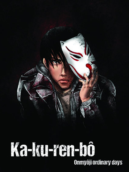 "Poster ""Masque"""