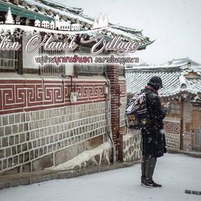 หมู่บ้านบุกชนฮันอก (Bukchon Hanok Village) ในหน้าหนาว