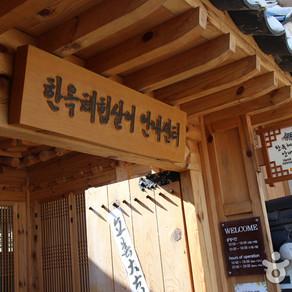 ศูนย์ให้ข้อมูลบ้านพักฮันอก (Hanok Homestay Information Center (한옥체험살이 안내센터))