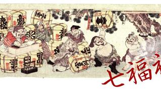 Les 7 dieux de la fortune