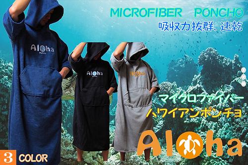 ALOHA ハワイアンマイクロファイバービーチポンチョ