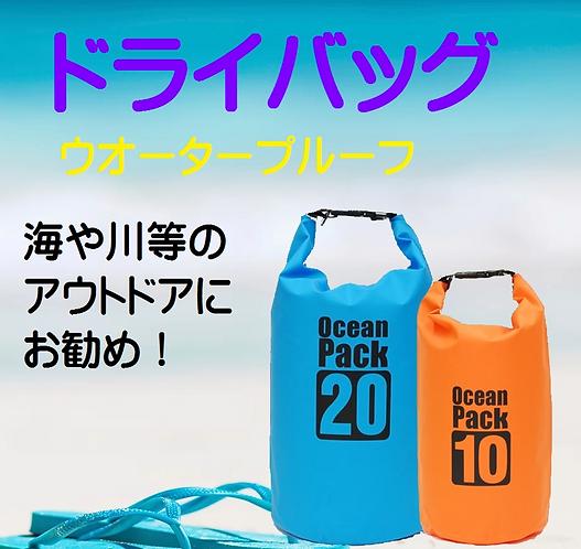 オーシャンパック、ドライバッグ、ウオータープルーフ、防水バッグ