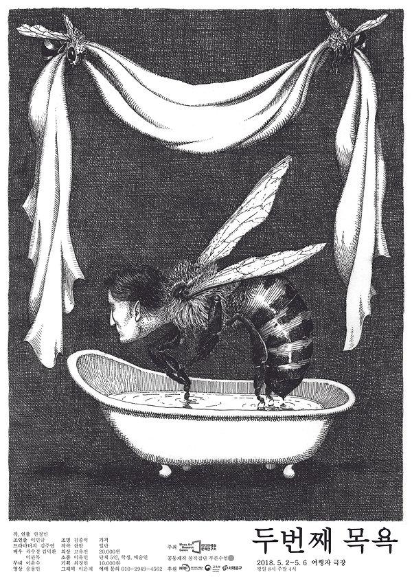 두번째목욕포스터1.jpg