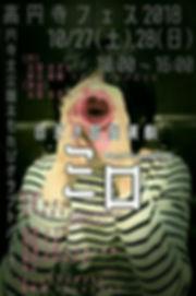 mirokouenjifes002.JPG