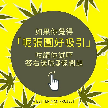 大麻二三事1(1).png