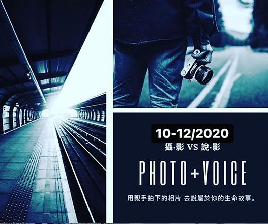 攝影小組 宣傳.png