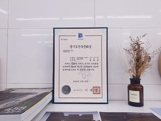 경기도 건축문화상 2019_사진.jpg