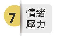 7.情緒壓力.jpg