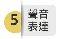 5.聲音表達.jpg