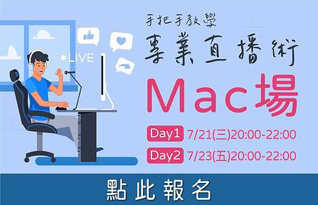 Mac場.jpg