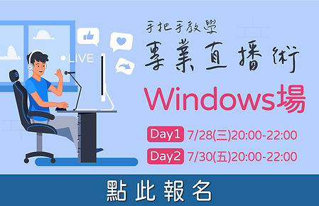 Windows場.jpg