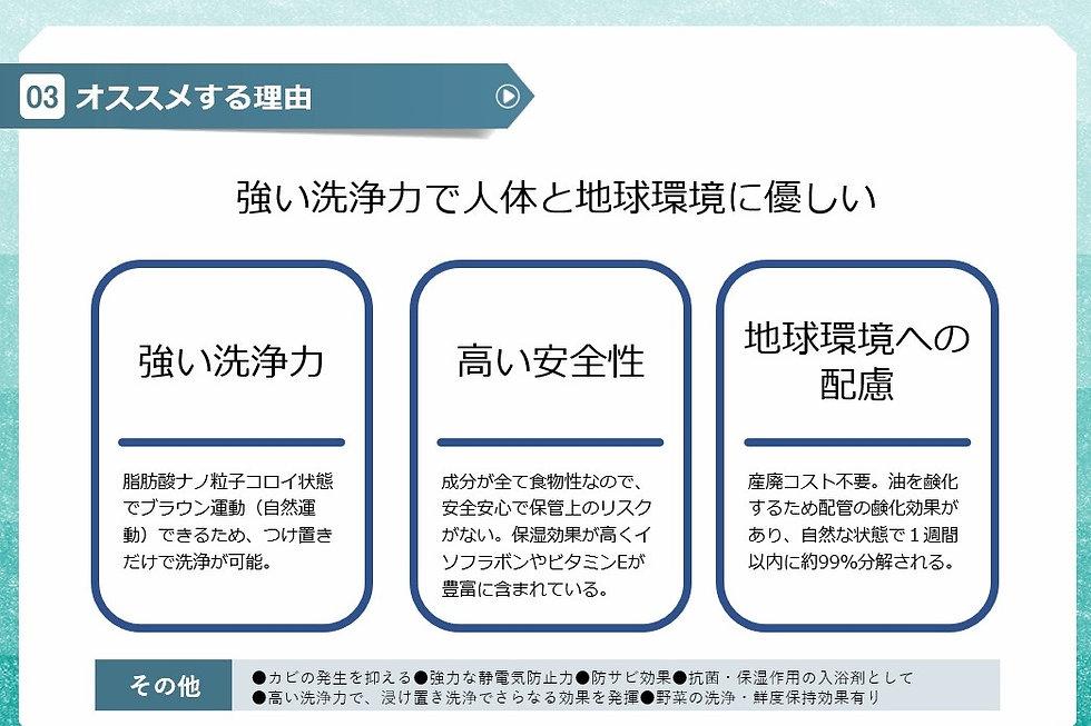 おすすめする理由 (2).jpg