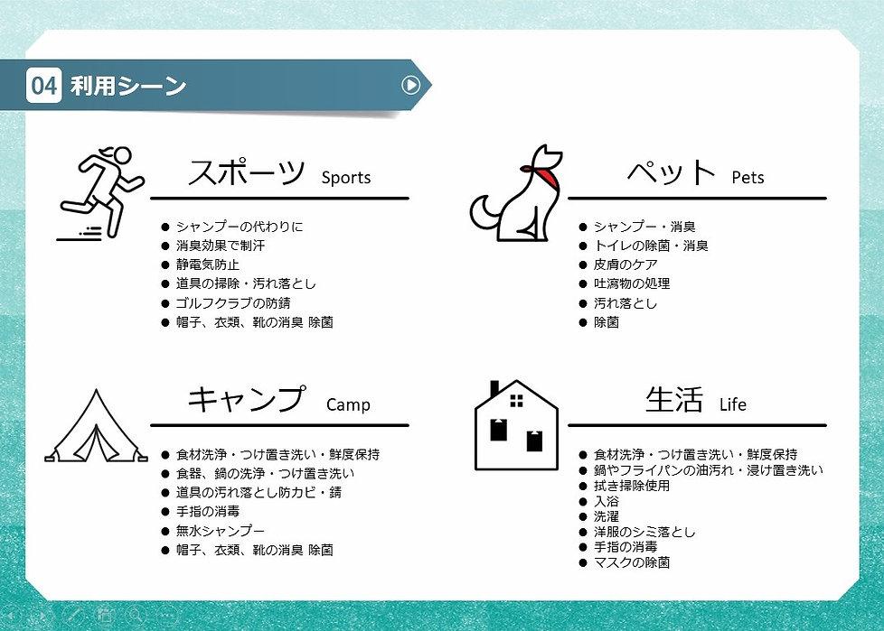 利用シーン (2).jpg